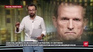 На що прицілився Медведчук, Чесна політика