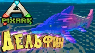 Приручаем ИХТИОЗАВРА - PixArk - Выживание в АРК Майнкрафт #3