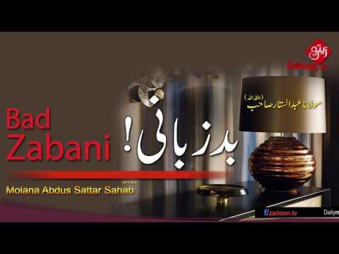 Bad Zabani | Molana Abdus Sattar Sahab zaitoon tv