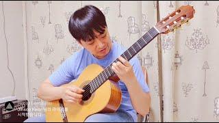 권진수의 클래식기타 강의-Etude no. 5, Op.…