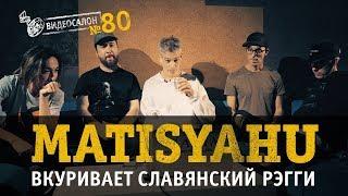 Видеосалон №80: Matisyahu оценивает русский рагга-рэп