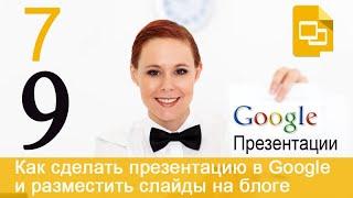 47.7 Как скачать презентацию в разных форматах(http://wptraining.ru -Тренининговый центр по WordPress