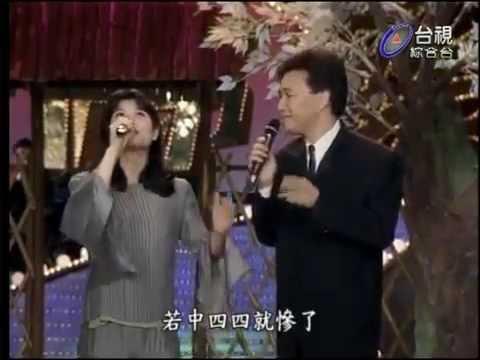 龍兄虎弟 費玉清+蔡秋鳳 1996 蔡秋鳳 費玉清 望春風 什麼樂 金包銀