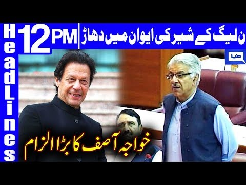 Khawaja Asif opposes dissolution of PTI government | Headlines 12 PM | 21 June 2019 | Dunya News
