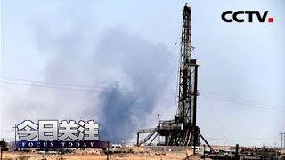 """《今日关注》 20190916 沙特最大油企遭袭 美""""枪口""""对准伊朗致对抗升级?  CCTV中文国际"""