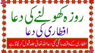 Iftar Ki Dua - Ramzan Roza Kholne Ki Dua - Iftari Ki Niyat