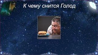 К чему снится Голод (Сонник)