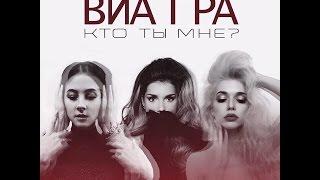 ВИА Гра - Кто ты мне ( Фан видео )