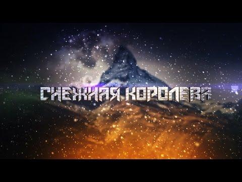 Снежная королева - фильм 2016