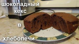 Как сделать кекс в ХЛЕБОПЕЧКЕ