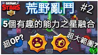 【荒野亂鬥】5個有趣的能力之星融合#2☆小林