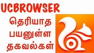 UCBrowser Android Browser Review, Tips, Secret Tricks in Tamil