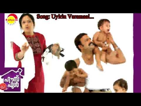 Uyirin Varamaai Lyrics |  Housefull Movie Songs Lyrics