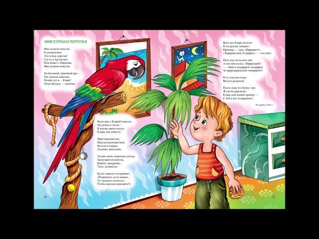 Изображение предпросмотра прочтения – ЯнаВахитова читает произведение «Мне купили попугая» М.С.Сафиулина