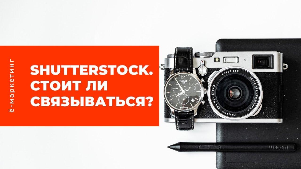 Shutterstock. Стоит ли ввязываться? Сколько можно зарабатывать на фотостоках.
