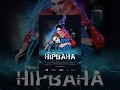 Нирвана фильм в HD mp3
