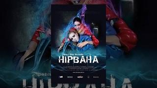 Нирвана (фильм в HD)