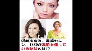 浜崎あゆみ、IKKO、道端カレンの美顔の詳細はこちら↓ ↓↓↓↓↓↓↓↓↓↓↓↓↓↓↓↓↓...