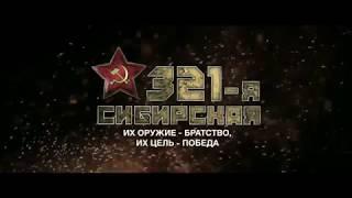 Тизер 321 сибирская дивизия