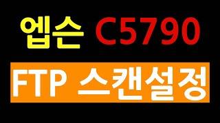 엡슨(EPSON) C5790 FTP 스캔