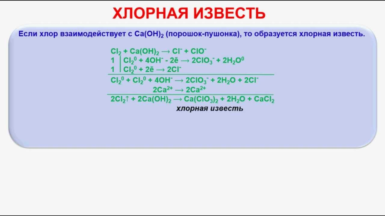 хлорная известь с кислотой