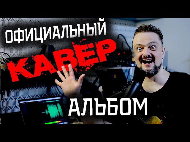 Новый альбом Александра Пушного