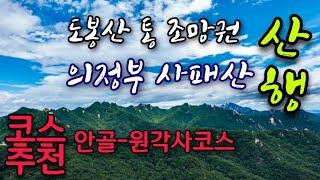 [북한산 등산] 의정부 사패산/안골계곡 등산코스/난이도…