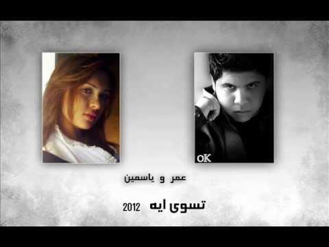 عمر كمال وياسمين صلاح تسوى أيه