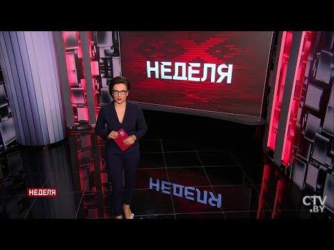 Новости Беларуси за неделю. 28 июля 2019. Самое важное