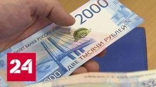Массовый ажиотаж: россияне скупают новые денежные купюры - Россия 24
