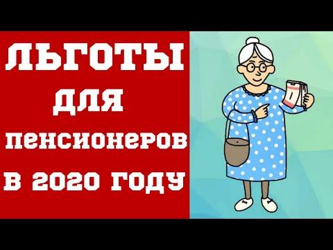 Льготы для пенсионеров в 2020 году
