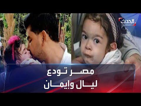 مرض نادر ينهي حياة طفلتين مصريتين.. إحداهن تلقت أغلى حقنة في العالم بـ 2 مليون دولار