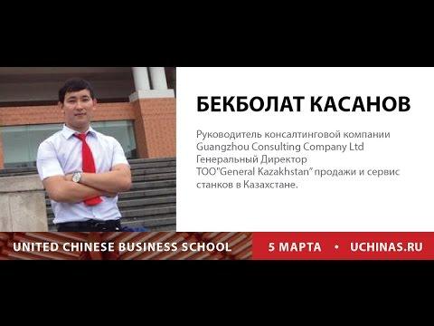 Как создать производство на оборудовании из Китая.