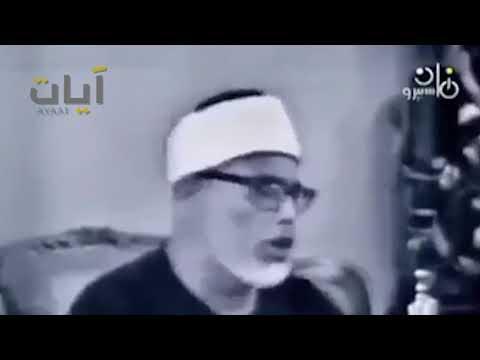 """تلاوة مرئية نادرة للشيخ """" محمود خليل الحصري """" - رحمه الله"""