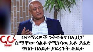 ETHIOPIA - በተማሪዎች ንቅናቄና በኢህፓ ስማቸው ጎልቶ የሚነሳዉ አቶ ያሬድ ጥበቡ በዕይታ ያደረጉት ቆይታ ክፍል 1 - NAHOO TV