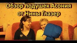 Обзор подушек Асония с Ниной Глазер/ Валик Асония,  подушка асония- что купить?