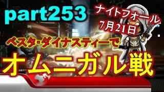 【デスティニー:ナイトフォールPS4】 part253 7月21日 ベスタ・ダイナスティーで行く!! オムニガル戦