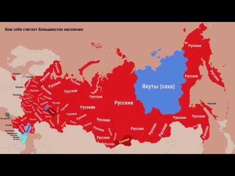 Национальный состав России (рассказывает академик Валерий Тишков)
