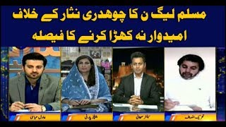 Aiteraz Hai 23rd June 2018-Awami Tehreek should vote for PTI