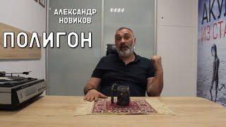 Александр Новиков/Полигон. Читает Эдуард Овечкин.