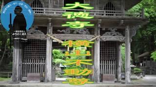 みちのく巡礼 HP http://michinoku-junrei.com/