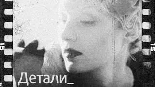 Детали с Ренатой Литвиновой (выпуск от 11.12.2007)