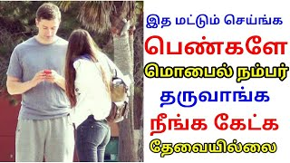 Easiest way to Get Girls Mobile Number