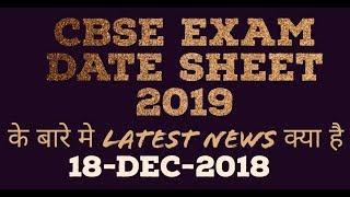 latest news cbse board today hindi