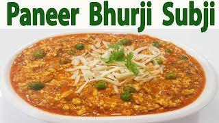 How To Make Paneer Bhurji Recipe रसटरट सटइल पनर भरज