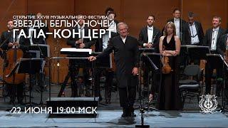 Mariinsky OperaGala Concert - Гала-концерт оперы Мариинского театра