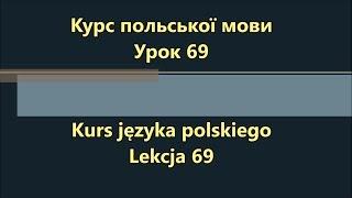Польська мова. Урок 69 - Потребувати – хотіти