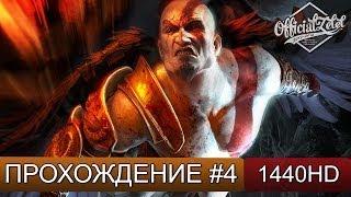 God of War 3 прохождение на русском - часть 4