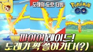 《포켓몬고》 파이어 레이드! 도레가 싹 쓸어가다?! (도랏 더빙)