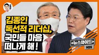 [장제원TV] MBN 〈뉴스와이드〉 김종인 독선적 리더…